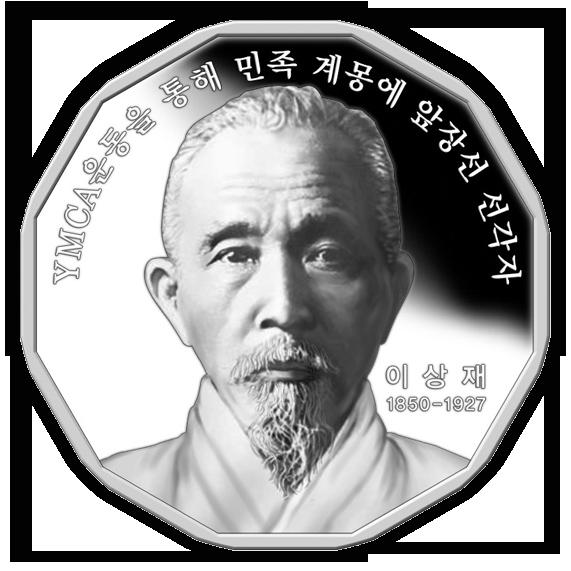 이상재매달1.png