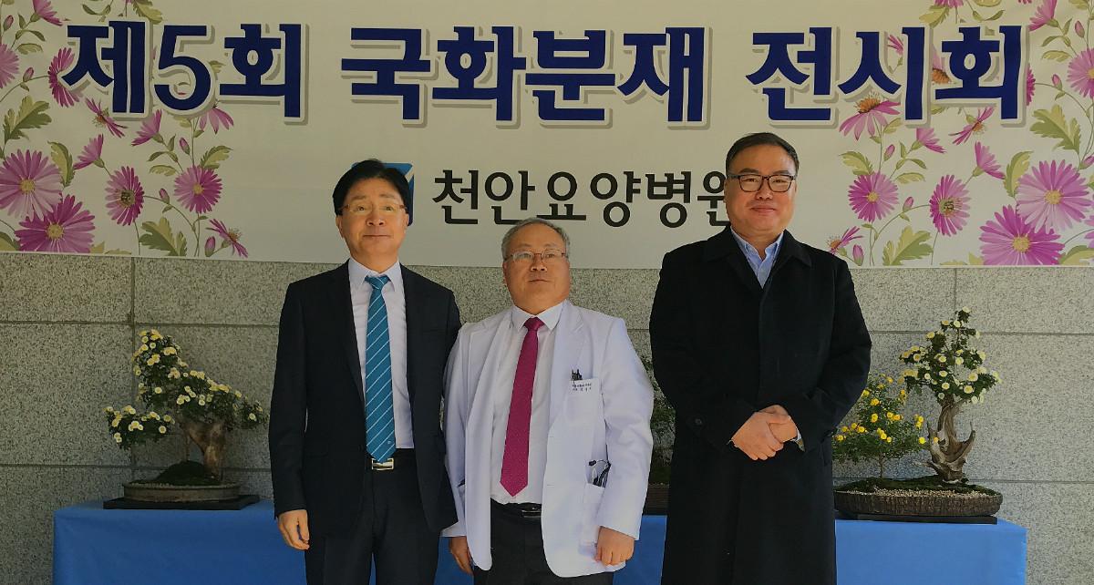 제5회 국화 전시회.jpg